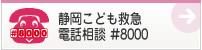 静岡子ども救急電話相談#8000