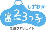 しずおか富2(じ)、3(さん)っ子応援プロジェクト