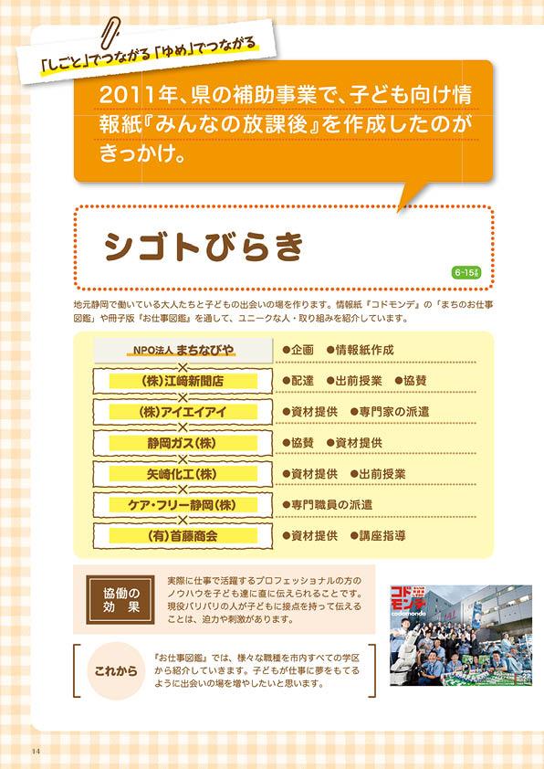 Tsuna_082918