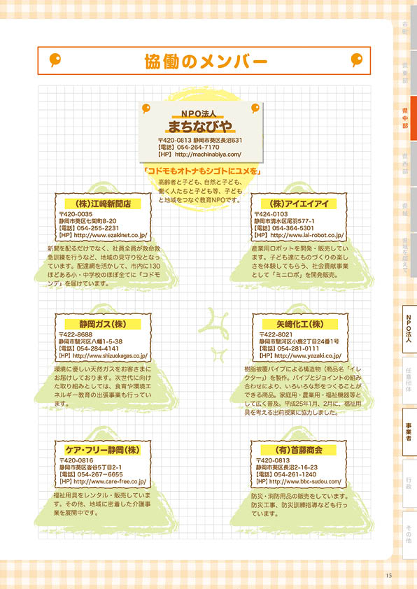 Tsuna_082917