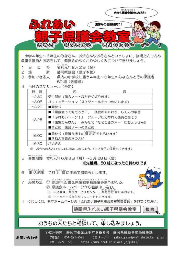 【案2】2019親子県議会教室チラシ 印刷A4両面モノクロ_1