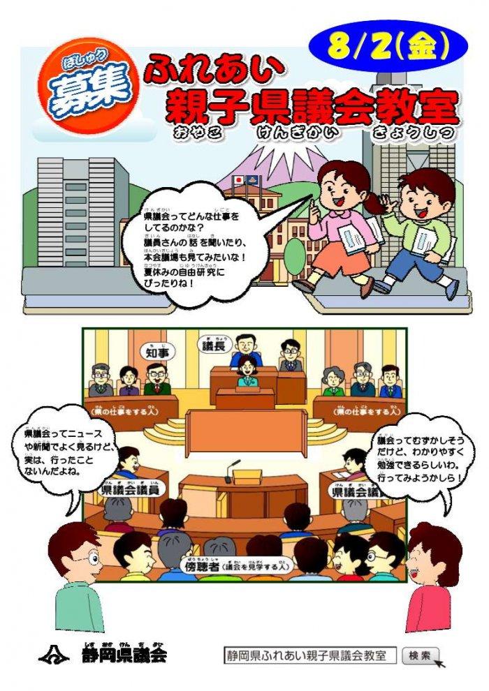 【案2】2019親子県議会教室チラシ 印刷A4両面モノクロ_2