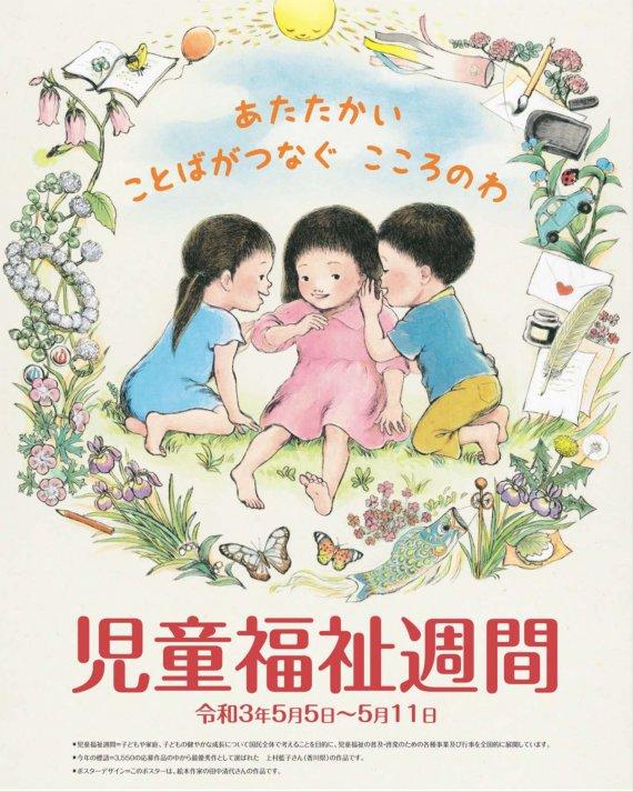 R3児童福祉週間ポスター